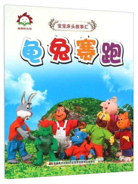 E09C/童趣阳光馆.宝宝床头故事汇龟兔赛跑(彩绘版)