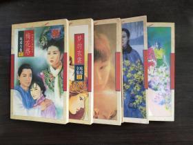 瓊瑤全集:梅花烙、夢的衣裳、一顆紅豆、六個夢、碧云天(五本合售)