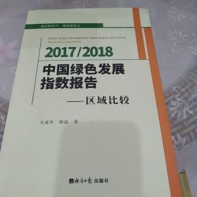 2017/2018中国绿色发展指数报告—区域比较