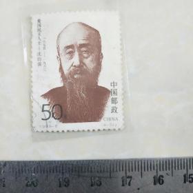 中国邮政:1993-8(4-3)J50分 爱国民主人士--沈钧儒1875-1963 (信销邮票)一枚