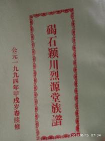 颖川烈源堂族谱,潮汕陈氏族谱,汕头地区