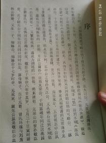 颖川烈源堂族谱,潮汕陈氏族谱资料