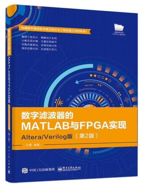数字滤波器MATLAB与FPGA实现