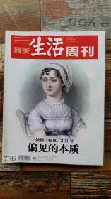 三联生活周刊2013年第21期 (商品货币沦陷)