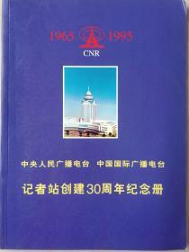 中央人民广播电台、中国国际广播电台记者站创建30周年纪念册1965-1995(铜版画册)
