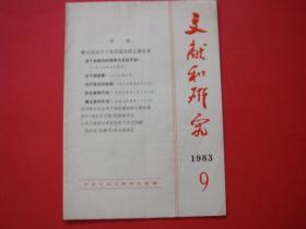 文献和研究1983年第9期 陈云同志关于党的建设的五篇论著