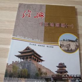 绍兴社区地图册(一)