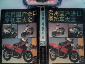 实用国产进口摩托车大全