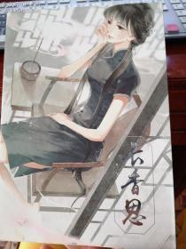 长香思—— A书架