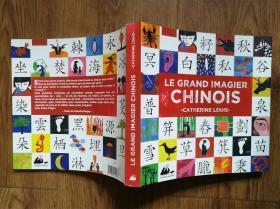 LE GRAND IMA GIER CHINOIS(法文原版)象形汉字