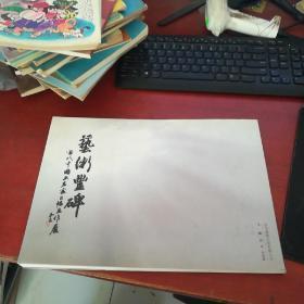 艺术丰碑【当代中国画名家巨幅画作展*