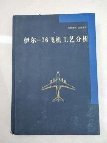 伊尔-76飞机工艺分析