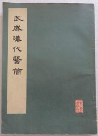 原版出售 武威汉代医简