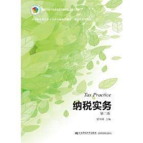 纳税实务(第2版高等职业教育会计专业富媒体智能型项目化系列教材)