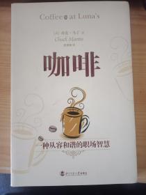 咖啡: 一种从容和谐的职场智慧