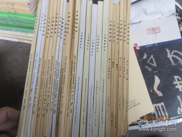 云南植物研究  第11卷 第2期 1989