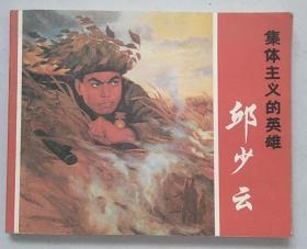 文革连环画:集体主义的英雄——邱少云 71年1版3印 带毛主席语录