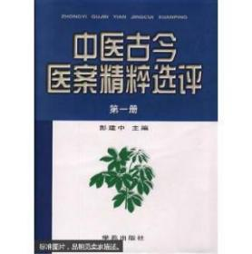 中医古今医案精粹评选 全三册