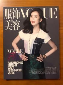VOGUE服饰与美容 2014年9月摩登不夜城附刊 刘诗诗