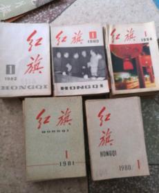 红旗杂志1980年1--24期+1981年1--24期+1982年1--24期+1983年1--24期+1984年1--24期(缺第12期)共119本合售