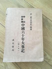 中山出世后中国六十年大事记 增订本   私藏品好 包挂刷