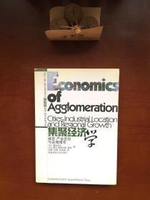 (特价促销)集聚经济学