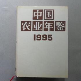 中国农业年鉴(1995)精装