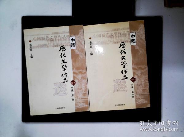 中国历代文学作品选(中编 第1册)