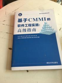 基于CMMI的软件工程实施:高级指南 软件开发与测试丛书