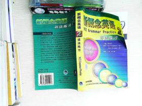 新概念英语语法练习
