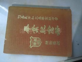 73嘉仪市私立嘉华高级中学 华业纪念册【有蒋介石遗像及嘉言录】