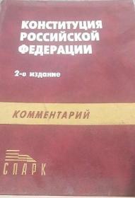 【精装俄文原版】《俄罗斯联邦宪法》Конституция Российской Федерации
