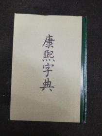康熙字典    中华书局影印版(精装本)