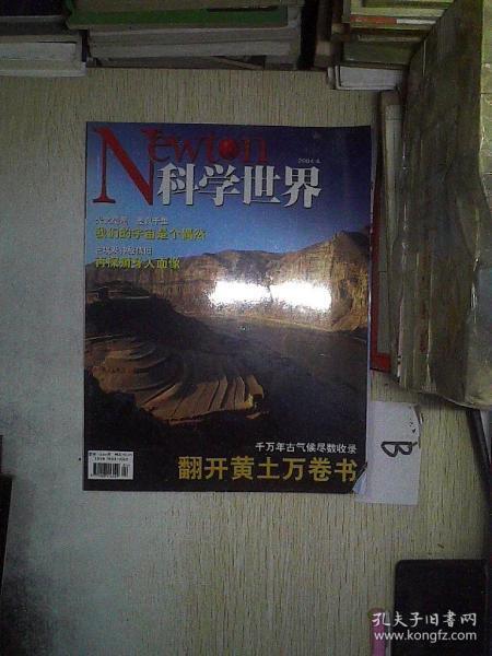 科学世界2004 4..