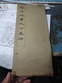 线装书2074        民国珂罗版    《赵文敏书仇公墓碑》 原装一册全
