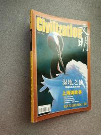 Civilization   文明  2002年第2期  16-31-24