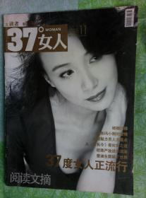 《37°女人》2005.11(试刊号)