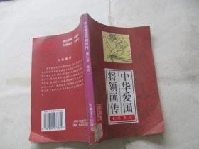 中华爱国将领画传(二)