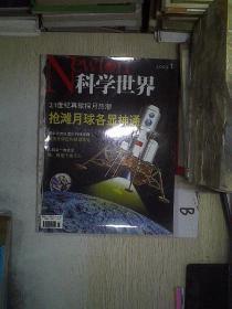 Newton科学世界 2003 1-6期