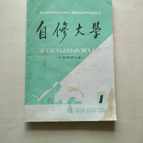 【创刊号】自修大学 1983.1文史哲经专业