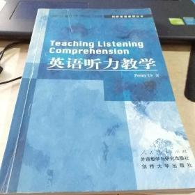 剑桥英语教师丛书,英语听力教学