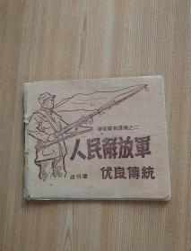 1948年,华东画报画集之二,人民解放军优良传统,亚明画少后皮