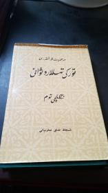 突厥语大词典(1-3)全套(维文)