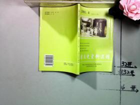 天津文史资料选辑 2001、4