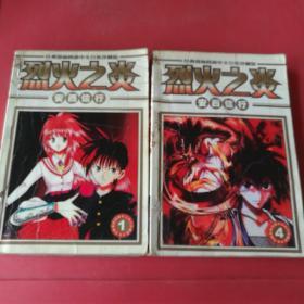 经典漫画简体中文合集珍藏版《烈火之炎》1、4册2本合售