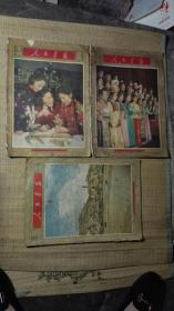 1956年《人民画报》2、3、7期 ( 3本合售)