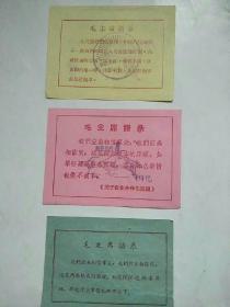 外地革命师生临时乘车证。外地武汉市革命实施临时乘车证,免费证。