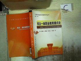 校企一体职业教育模式论--深圳市宝安职业技术学校办学实践探索