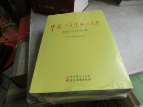 中国共产党的九十年     库2