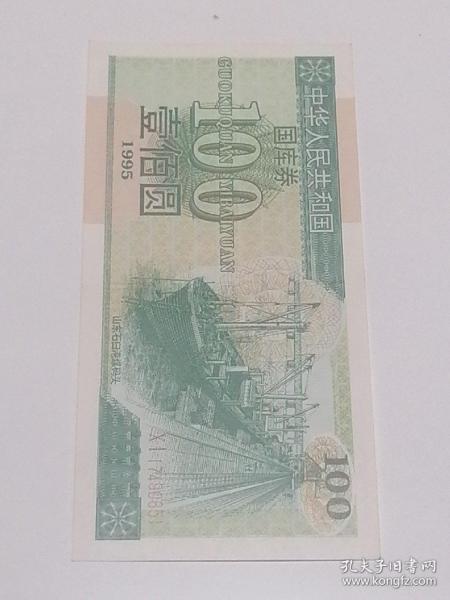 中国一百元国库券,百元珍藏。1995年,山东石臼港煤码头。